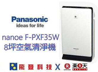【空氣清淨機】刷卡價 買就送保鮮罐買就送保鮮罐一組(三個)Panasonic nanoe 8坪空氣清淨機(F-PXF35W-W(白))