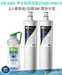 3M S004 淨水器專用濾芯3US-F004-5 / 2入組/加贈 3M 隨身水壺