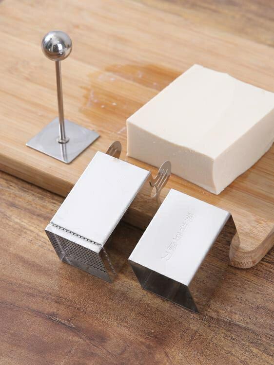 豆腐刀 花式豆腐切絲刀304不銹鋼文思豆腐制作模具涼菜雛菊豆腐造型工具