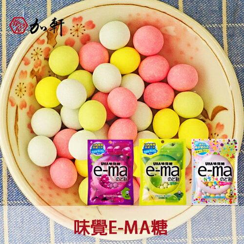《加軒》日本味覺E-MA糖 (青蘋果/紫葡萄/彩虹水果)