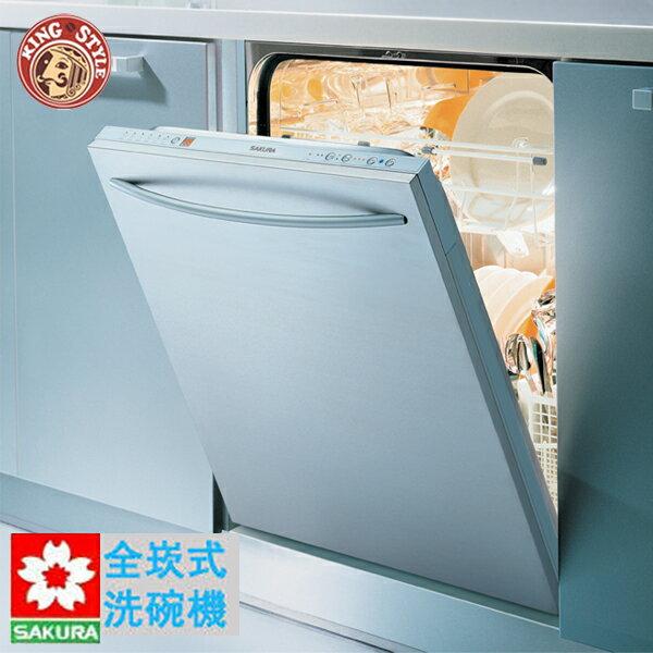 【櫻花SAKURA】E7780全崁式洗碗機 (含安裝)
