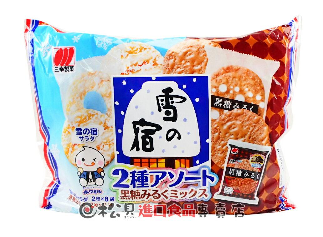 《松貝》三幸綜合雪宿米果30枚(沙拉&黑糖)182g【4901626085050】aa54