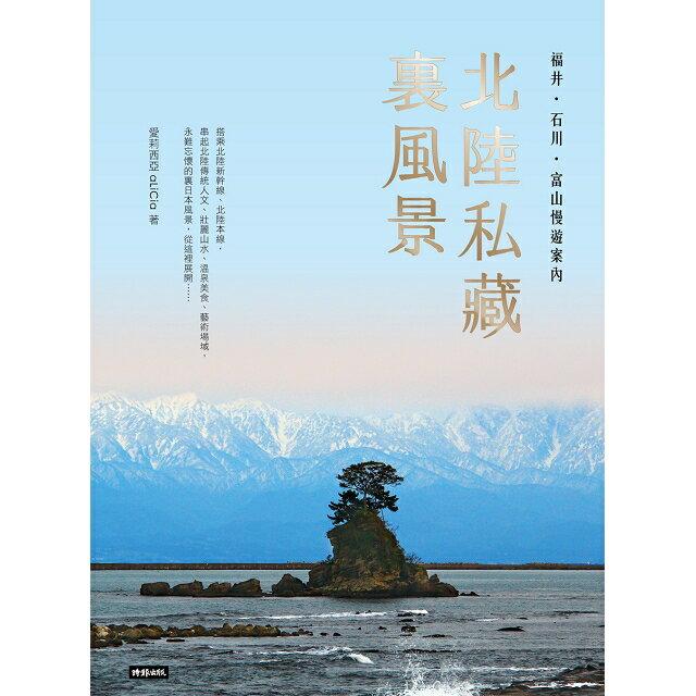 北陸私藏.裏風景:福井、石川、富山慢遊案內 1