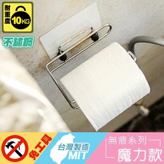 無痕貼 置物架【C0101】魔力無痕貼捲筒衛生紙架 MIT台灣製 完美主義