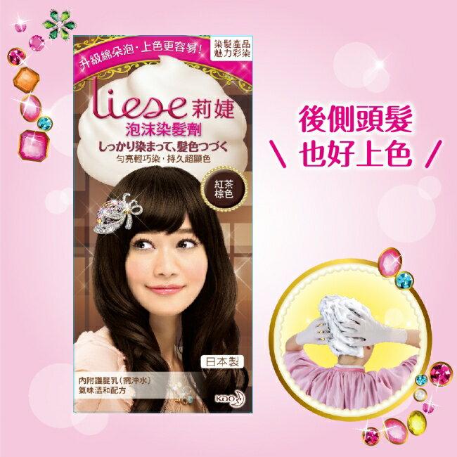 LIESE【莉婕】泡沫染髮劑 魅力彩染系列 紅茶棕色40ml+60ml+8g