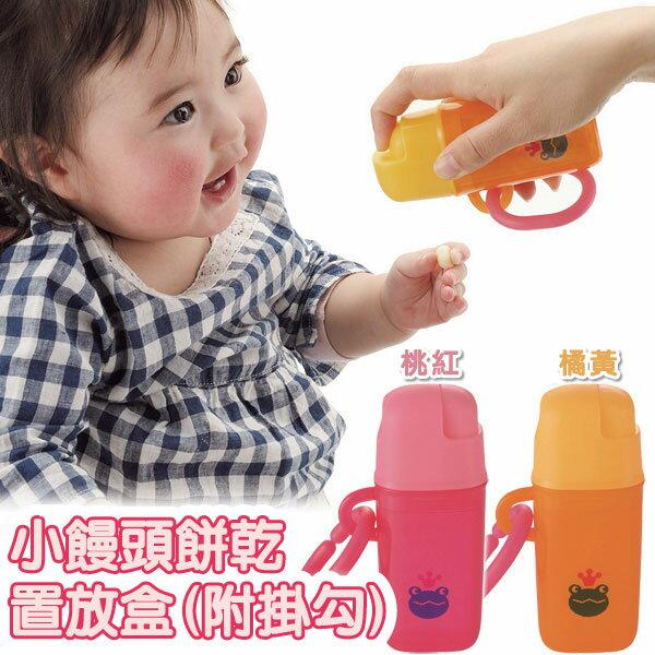 日本Richell 小饅頭餅乾置放盒 零食收納罐/收納盒(桃粉/橘黃)