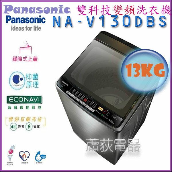 【國際 ~蘆荻電器】全新 13公斤【Panasonic ECO NAVI+nanoe 雙科技變頻洗衣機 】NA-V130DBS另售NA-V158DBS.NA-V168DBS.NA-V178DBS.NA..