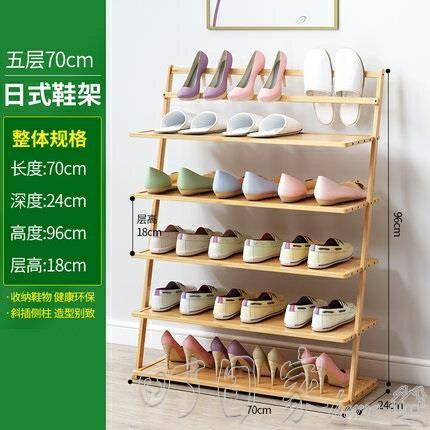 鞋架多層簡易省空間防塵家用經濟型組裝門口小鞋櫃實木置物架宿舍YYP