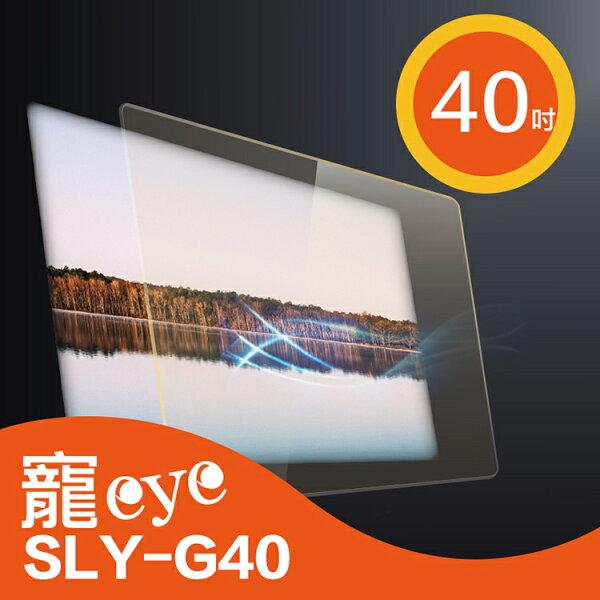 奇博網:【寵eye】40吋抗藍光螢幕護目鏡(SLY-G40)