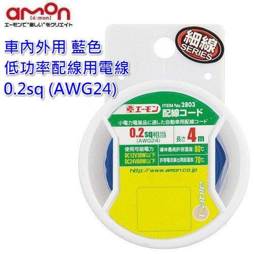 【禾宜精品】AMON 2803 日本 車內外用 低功率配線用電線 藍色 0.2sq (AWG24) 4m長