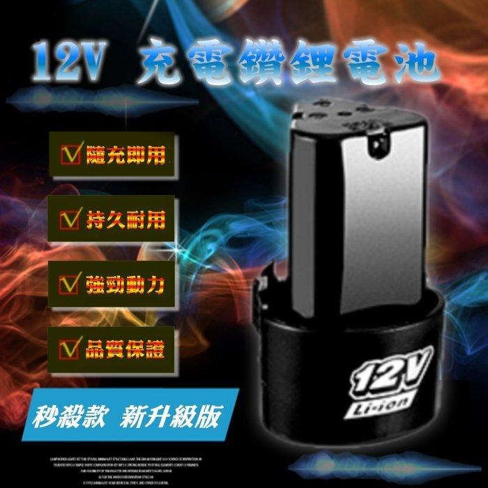 興雲網購【51001-155 12V鋰電電池】 充電電鑽扭力衝擊震動 雙速鋰電電鑽 電鑽起子 LED燈 鋰電電池