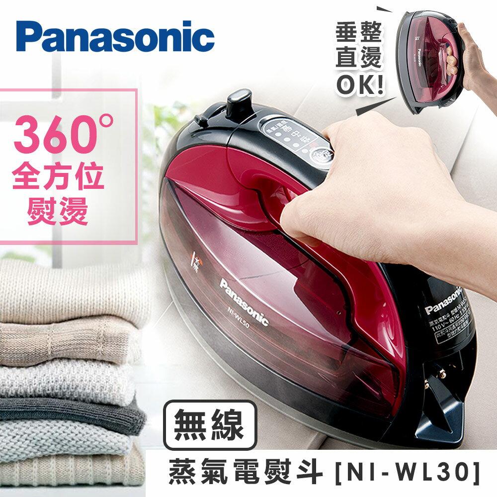 【Panasonic國際牌】無線蒸氣電熨斗 NI-WL50 - 限時優惠好康折扣