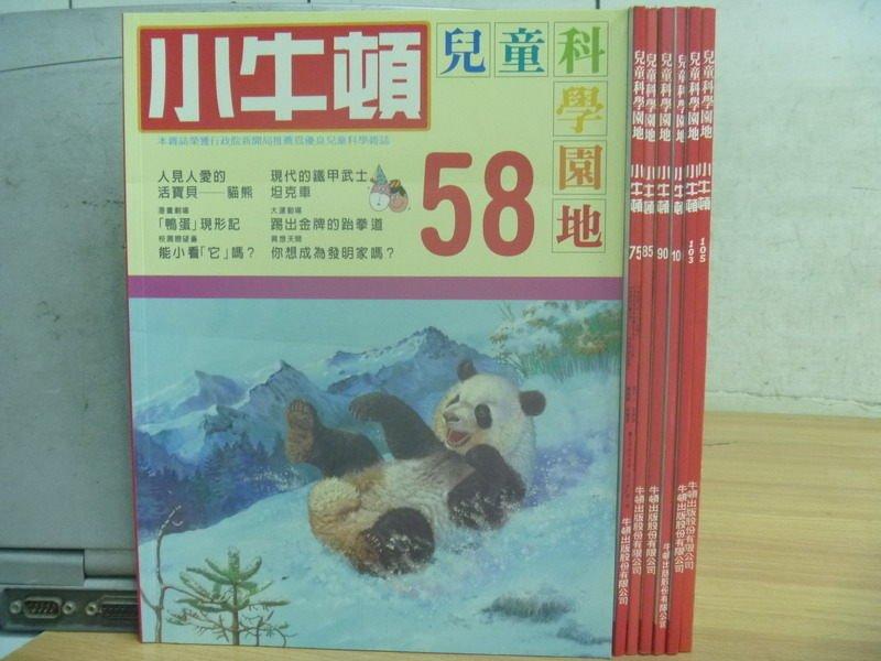 ~書寶 書T9/少年童書_RBV~小牛頓_58~105期間_7本合售_人見人愛的活寶貝~熊
