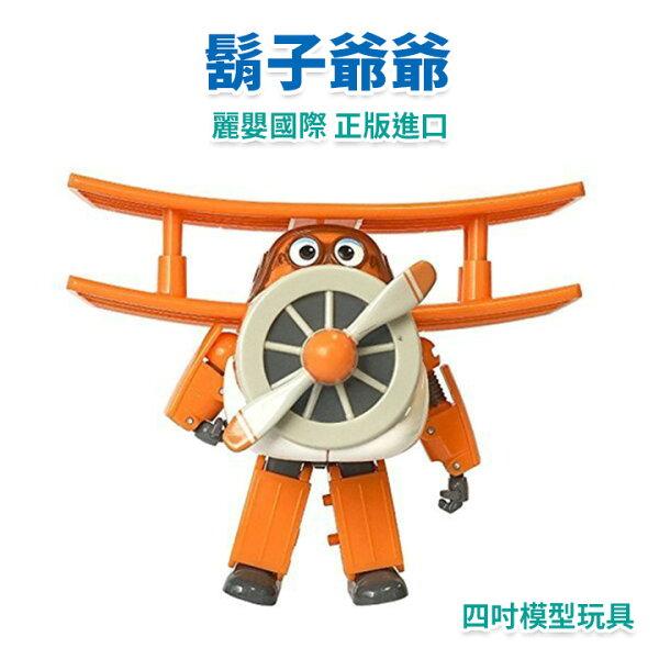 大船回港:SuperWings鬍子爺爺正版GrandAlbert超級飛行員變形玩具兒童玩具