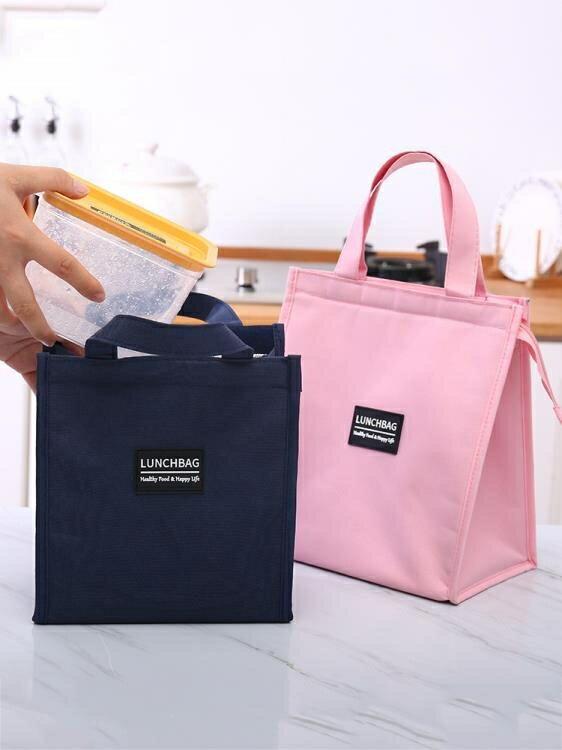 便當包 加厚裝飯盒袋子鋁箔保溫袋帆布帶飯菜的便當包保暖冷藏上班手提袋