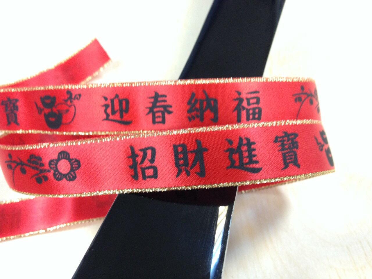 迎春納福 招財進寶 (黑墨) 15mm 3碼 1