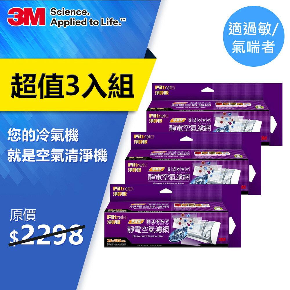 3M 淨呼吸專業級捲筒式靜電空氣濾網 (超值三入組) 0