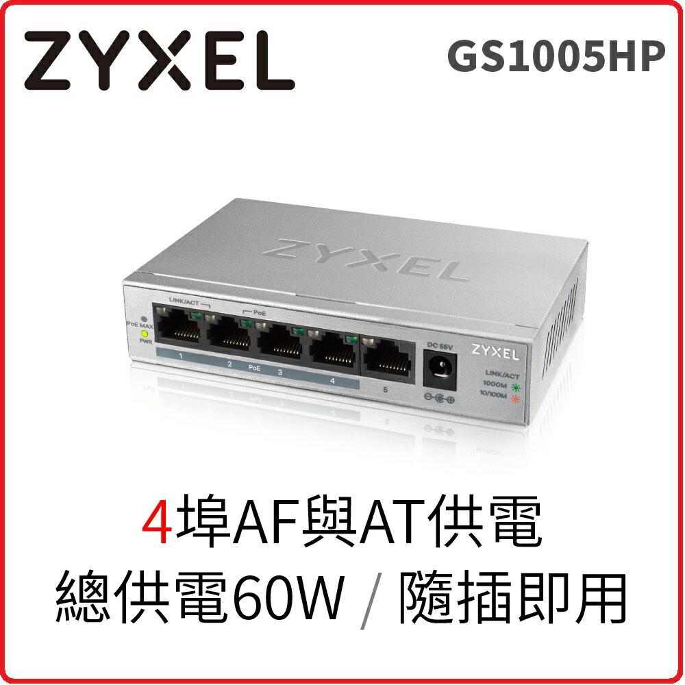 ZyXEL 合勤 GS1005HP 5埠GbE無網管型PoE+交換器