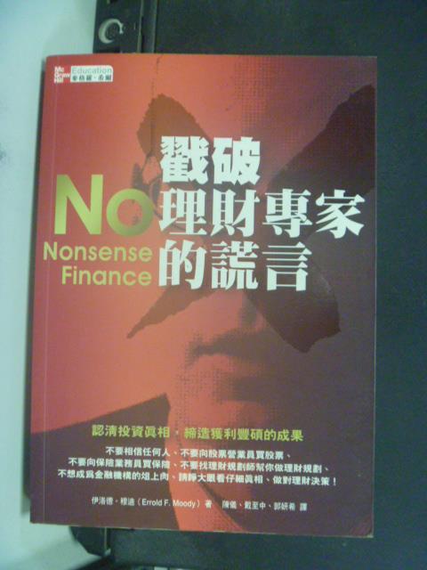 【書寶二手書T8/投資_JJY】戳破理財專家的謊言_伊洛德.穆迪/著