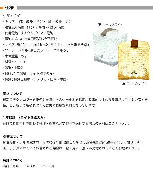 日本Landport / Solarpuff折疊式太陽能LED燈 / IDPUFF。共1色-日本必買 日本樂天代購(3672*02)。件件免運 6