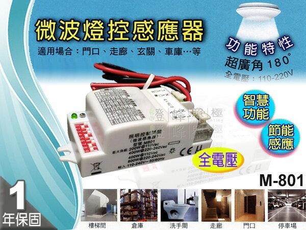 【節能感應】微波燈控感應器。全電壓 智慧功能 超廣角 六段微調【燈峰照極my買燈】#M-801