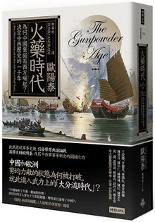 火藥時代:為何中國衰弱而西方崛起?決定中西歷史的一千年