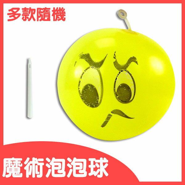 【888便利購】魔術泡泡造型吹氣球(微笑版)(多款隨機)