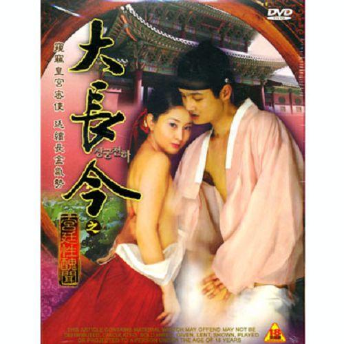 【超取299免運】大長今之宮廷性醜聞DVD