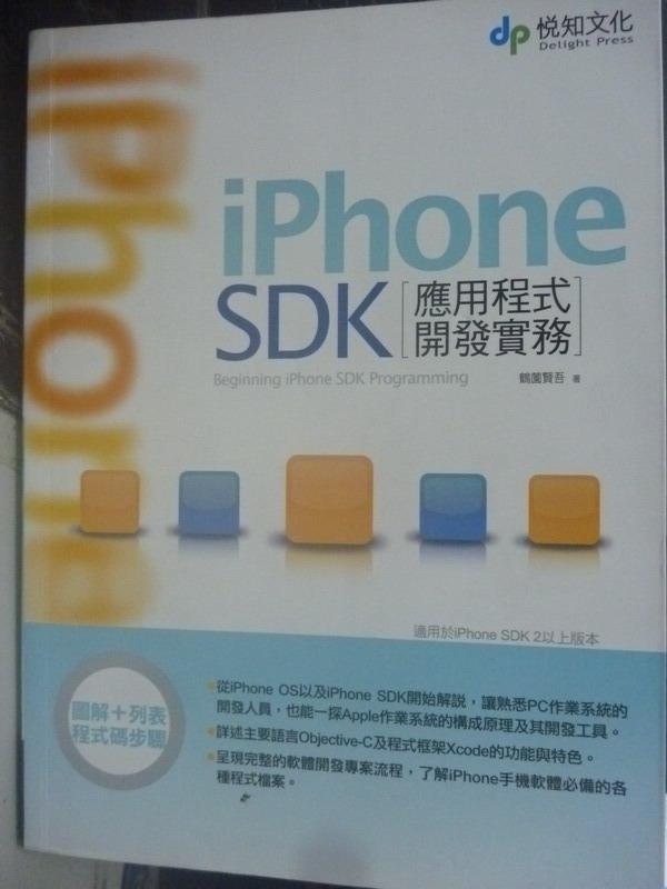 【書寶二手書T3/電腦_WDY】iPhone SDK應用程式開發實務_原價550_鶴賢吾