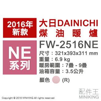 【配件王】日本代購 空運 DAINICHI 大日 FW-2516NE 粉 煤油暖爐 9疊 暖氣 勝 FW-2515NE