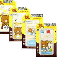 懶懶熊手機殼及配件推薦到Rilakkuma 拉拉熊  Sony Xperia C5 Ultra 彩繪透明保護軟套就在力碁科技數位3C通訊批發館推薦懶懶熊手機殼及配件