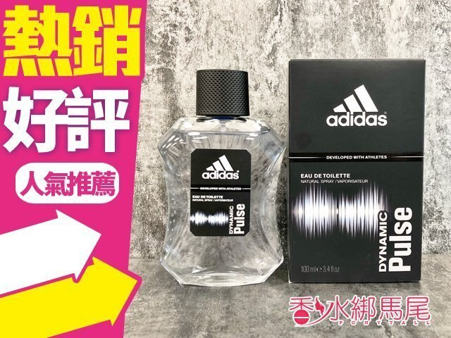 Adidas Dynamic Pulse 愛迪達青春活力運動男性淡香水 100ml◐香水綁馬尾◐