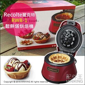 【配件王】現貨 Recolte 日本麗克特 RWB-1 鬆餅塔烘培機 杯子鬆餅機 鬆餅塔 鬆餅機