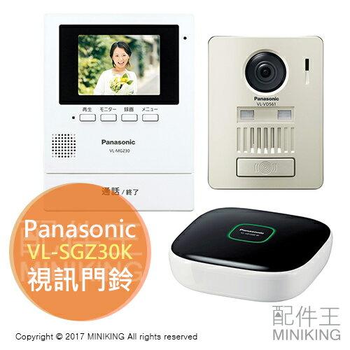 【配件王】日本代購國際牌PanasonicVL-SGZ30K視訊門鈴對講機防盜監視自動錄影