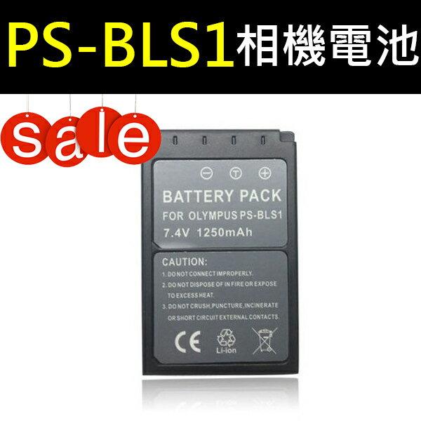 【盈佳資訊】Olympus PS-BLS1 高容量防爆鋰電池 相機電池 電池 充電式 PS-BLS-1 E-400 E-410 E-420 E-620 E-P1 E-P2 E-P3