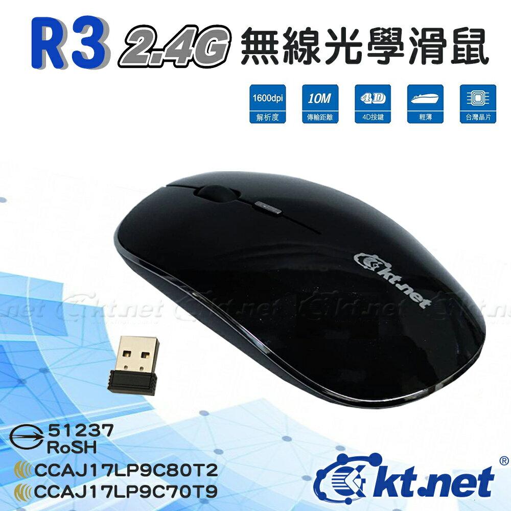 [富廉網]【KTNET】R3 4D無線光學滑鼠 (KTMSRF3510)