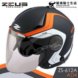 贈好禮 ZEUS安全帽 ZS-612A AD4 消光黑橘 內藏墨鏡 防雨止水條 半罩帽 3/4罩 通勤 耀瑪騎士機車部品