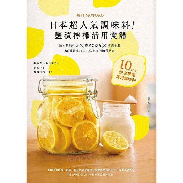 日本超人氣調味料!鹽漬檸檬活用食譜:加速新陳代謝╳提昇免疫力╳排毒美肌 80道好菜打造不易生病的體質 8