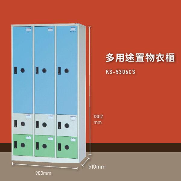 品牌特選NO.1【大富】KS-5306CS多用途置物衣櫃收納櫃置物櫃衣櫃員工櫃健身房游泳池台灣製造