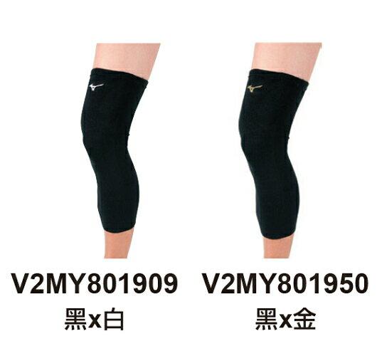(陽光樂活=)-MIZUNO美津濃薄型加長護膝兩色V2MY801909950