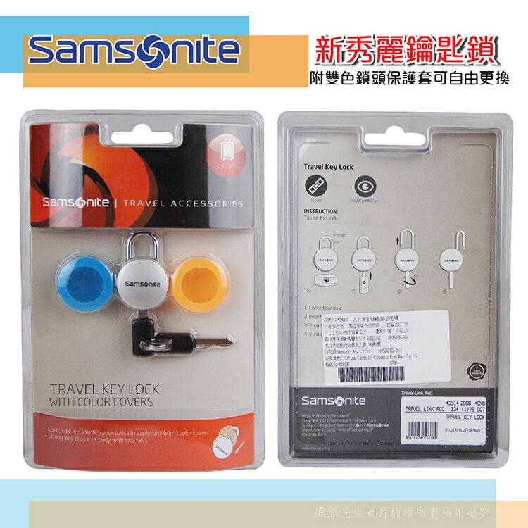 《熊熊先生》新秀麗 Samsonite 原廠鑰匙鎖 雙色鎖頭保護套 行李箱旅行箱專用配件