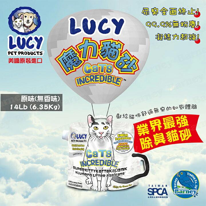 業界最強除臭貓砂~美國 LUCY魔力貓砂~原味 無香味 ~14磅~ 699~  巴尼寵物