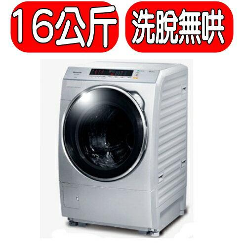 可議價★快速出貨★Panasonic國際牌【NA-V178DW-L】洗衣機《16公斤》《滾筒,滾筒,無烘乾》(不參加原廠贈品活動)