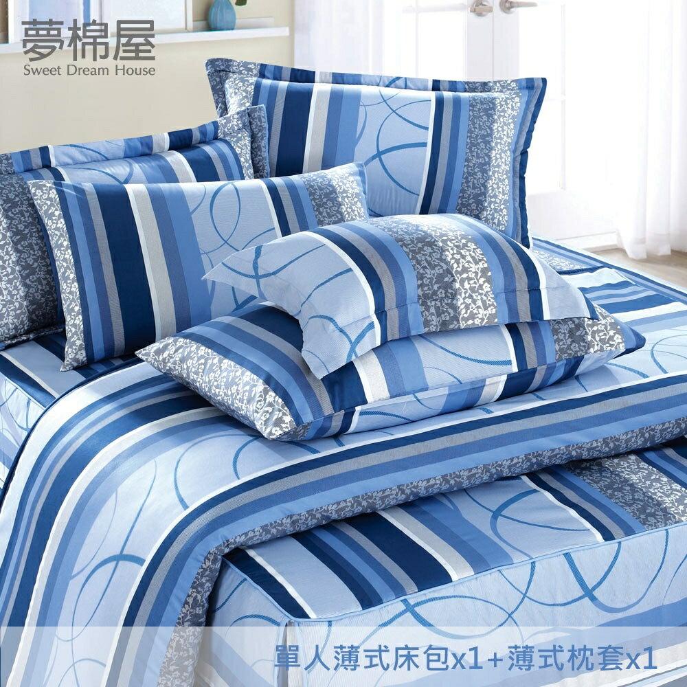 夢棉屋-台製40支紗純棉-加高30cm薄式單人床包+薄式信封枕套-圈圈愛戀-藍