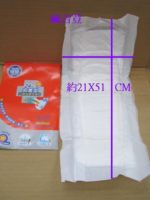 安安日用立體防漏替換式紙尿片-24片 一箱6包 含鋅配方+雙背膠 可搭包大人.添寧.安親紙尿褲.看護墊.濕巾使用