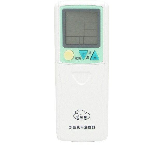 【i35】=【LX-3A(B)】 冷氣萬用遙控器 適用各廠牌 窗型、變頻、分離式、 變頻冷暖氣機