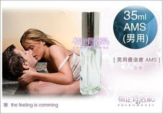 情定費洛蒙香氛-男用AMS 35ml-花果木質香,不提效用請發問-美國製造原裝,可團購批發