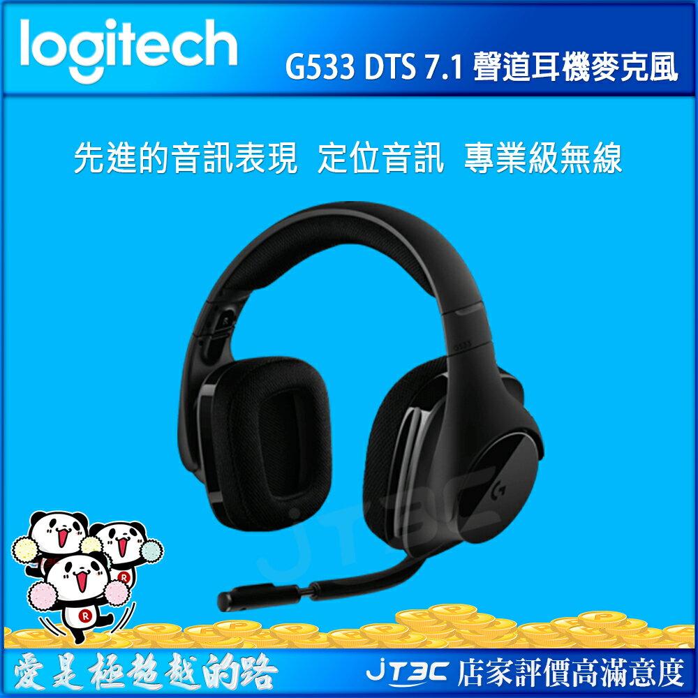 【滿3千15%回饋】Logitech 羅技 G533 Wireless DTS 7.1 聲道環繞音效遊戲耳機麥克風