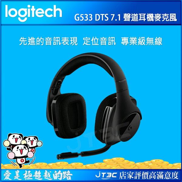 【滿3千15%回饋】Logitech羅技G533WirelessDTS7.1聲道環繞音效遊戲耳機麥克風