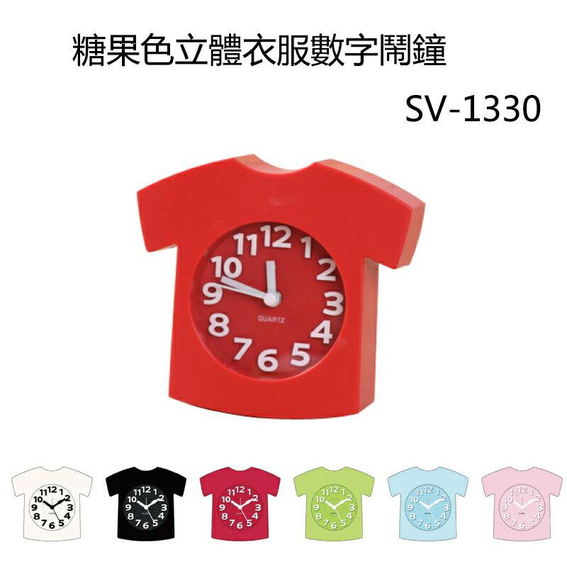 小玩子 無敵王  糖果色 超靜音 鬧鐘 立鐘 小巧 衣服 立體 有型 SV-1330